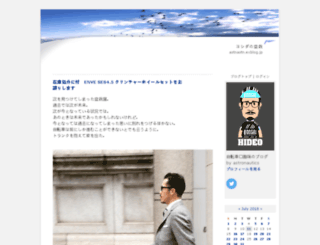 astnastn.exblog.jp screenshot