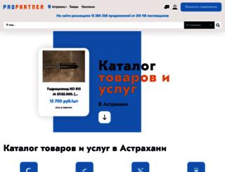 astrahan.propartner.ru screenshot