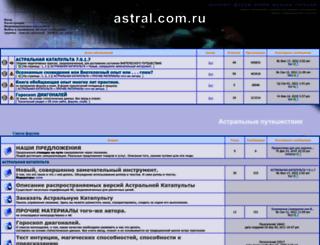 astral.com.ru screenshot