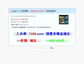astro.8m.com screenshot