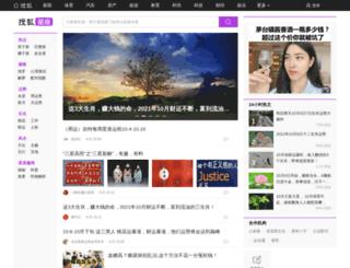 astro.women.sohu.com screenshot