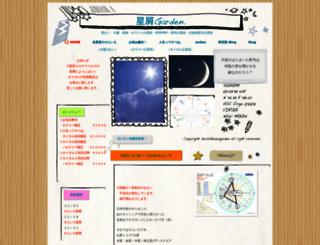 astrology.main.jp screenshot