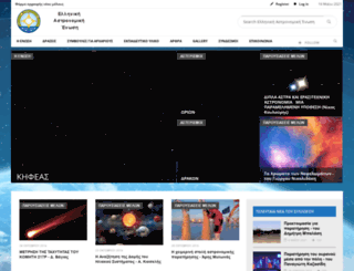 astronomia.org.gr screenshot