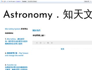 astronomy.tw screenshot
