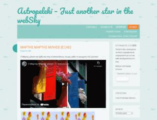 astropeleki.wordpress.com screenshot