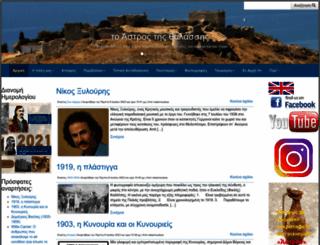 astrosparalio.gr screenshot