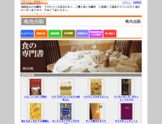 asukashuppan.bgst.jp screenshot