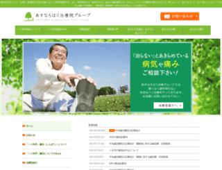 asunaro-hari.jpn.org screenshot