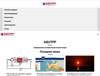 asutpp.ru screenshot