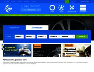 asva.com.ua screenshot