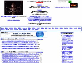 asyura2.com screenshot