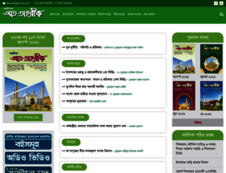 at-tahreek.com screenshot