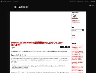 atasatamatara.hatenablog.jp screenshot