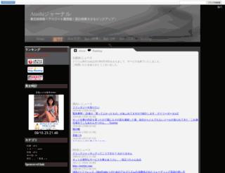 atashijournal.blog68.fc2.com screenshot