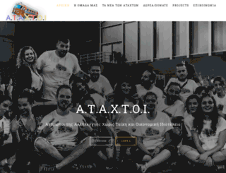 ataxtoi.gr screenshot