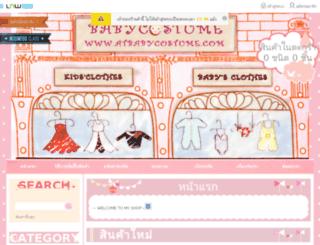 atbabycostume.com screenshot