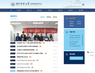 atc.hust.edu.cn screenshot