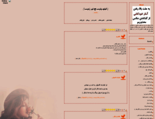 atefeh2012.lxb.ir screenshot