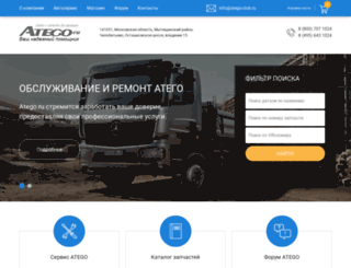 atego.ru screenshot