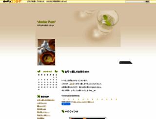 atelier-pom.cocolog-nifty.com screenshot