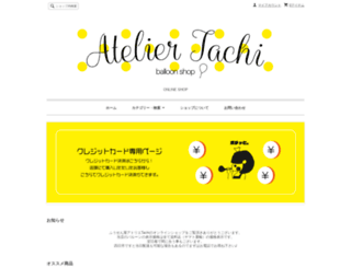 atelier-tachi.shop-pro.jp screenshot