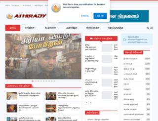 athirady.com screenshot