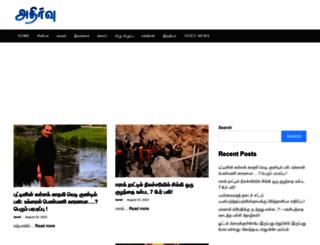 athirvu.com screenshot