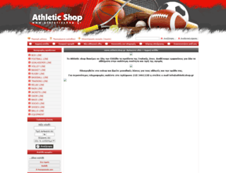 athleticshop.gr screenshot