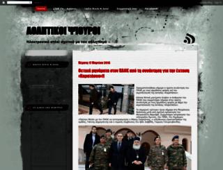 athlhtikoipsithyroi.blogspot.com screenshot