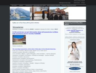 athos-greece.net screenshot
