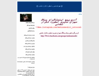 atipic.blogfa.com screenshot