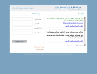 atisaz.irbroker2.com screenshot