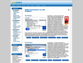 atnsoft.ru screenshot