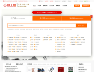 atobo.com.cn screenshot