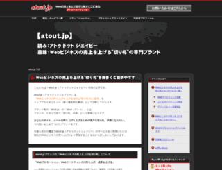 atout.jp screenshot