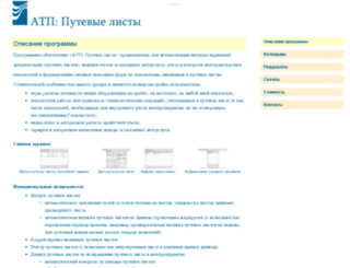 atpsoft.ru screenshot