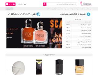atrafshan.com screenshot