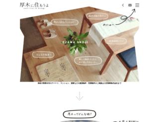atsugi-family.com screenshot