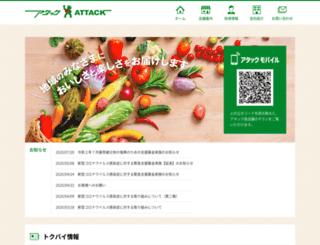 attack.co.jp screenshot