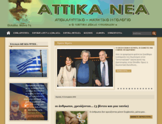 attikanea.blogspot.gr screenshot