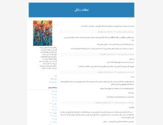 attitmani.blogfa.com screenshot