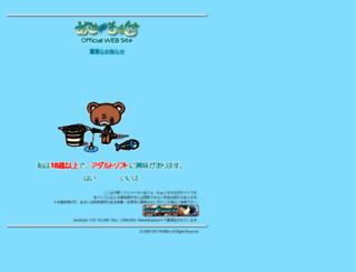 atuworks.jp screenshot