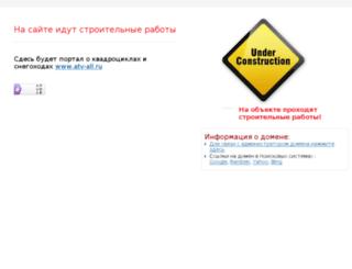 atv-all.ru screenshot