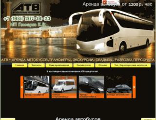 atv-bus.ru screenshot