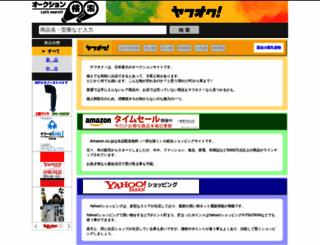 auction-kensaku.com screenshot