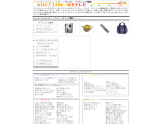 auction-style.com screenshot