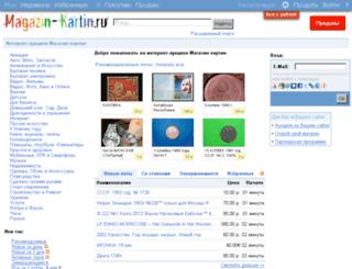 auction.magazin-kartin.ru screenshot