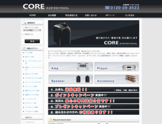 audio-core.co.jp screenshot