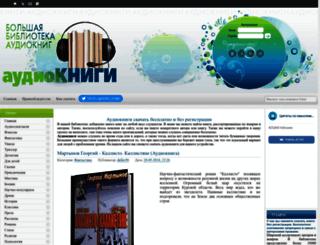 audio-knigki.ru screenshot