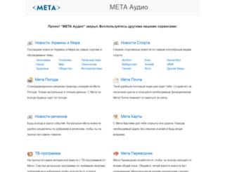 audio.meta.ua screenshot